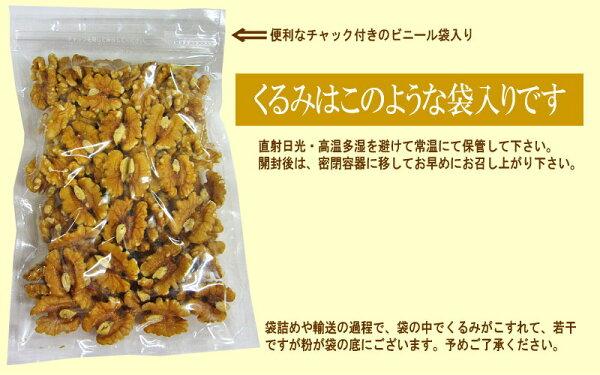 クルミくるみ無添加送料無料メール便限定クルミ胡桃くるみ250g×1袋アメリカ産(LHP)製菓材料ナッツ