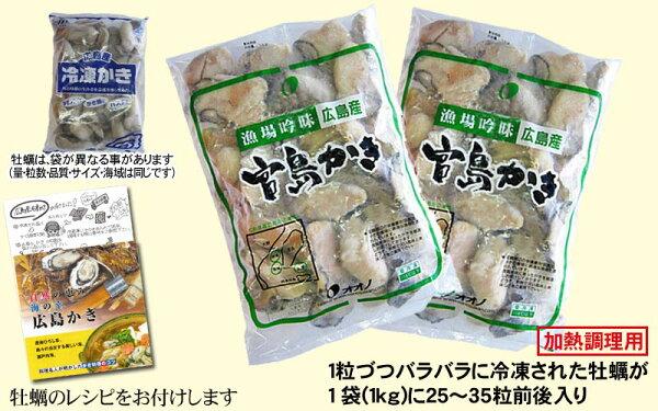 2L送料無料カキ鍋セット/広島県産(業務用)冷凍牡蠣(かき)特大1kg(正味850g)×2袋広島産カキフライ