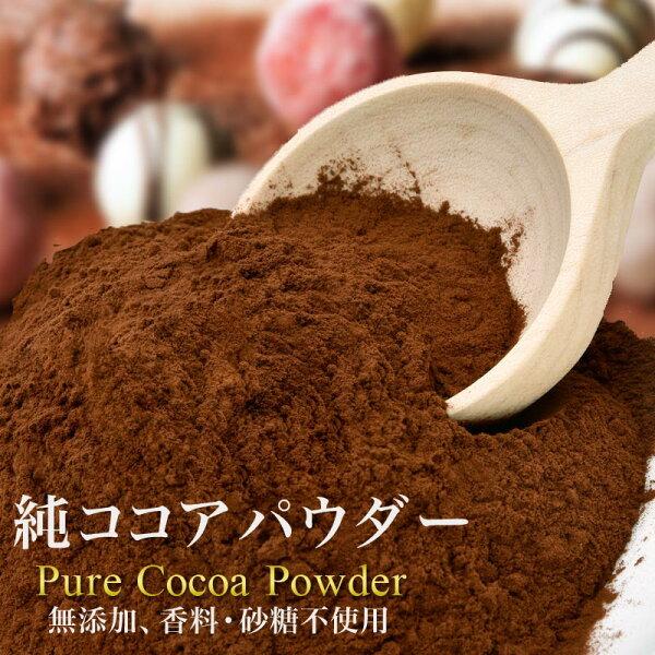 ココアパウダー450g×1袋ココア無添加純ココアオランダ産