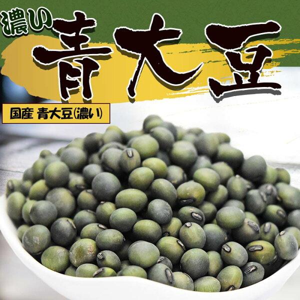 国産濃い青大豆500g×1袋送料無料