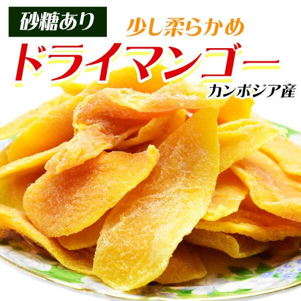 【3月12日以降の発送予定】ドライマンゴー450g×1袋カンボジア産ドライマンゴーメール便限定送料無料砂糖使用