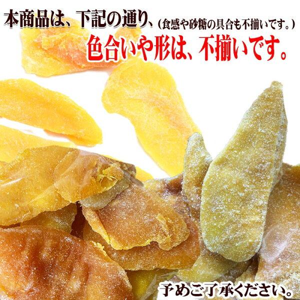 ドライマンゴー450g×1袋カンボジア産ドライマンゴーメール便限定送料無料砂糖入り訳あり