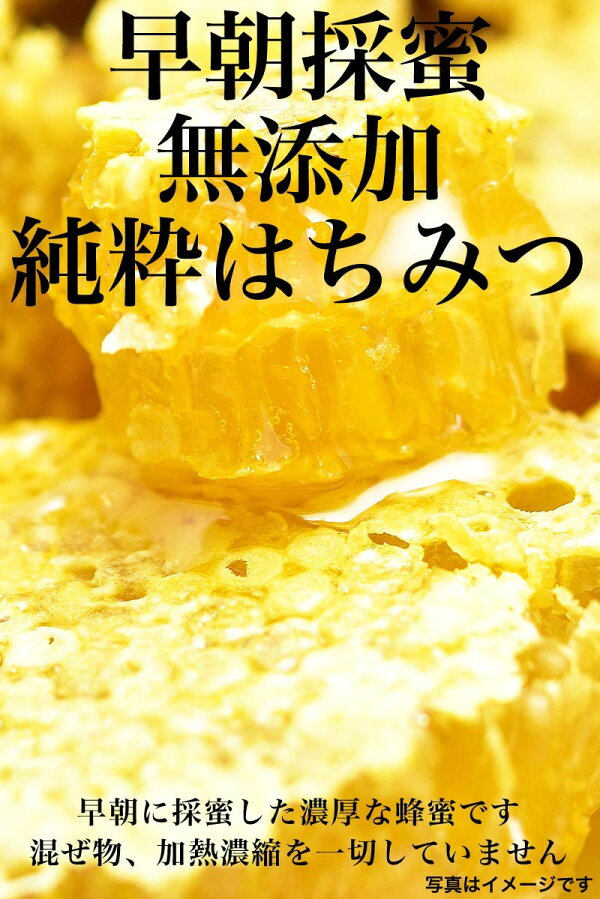 はちみつ国産送料無料百花蜂蜜150g×2袋ハチミツ純粋蜂蜜無添加メール便限定
