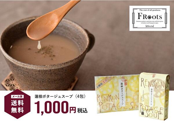 【広島あたりを食べてみん祭】蓮根ポタージュスープ4包1000円ポッキリ