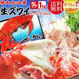 【半額クーポン利用で5,980円に】 蟹 カニ かに 加熱用 カット 生ズワイガニ1kg×1 鍋セット 送料無料 ギフト かに カニ 蟹