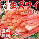 かに 訳あり 送料無料 カニ肉《100%》ズワイガニ 棒肉 たっぷり約1kg 足折れ 取っ手なし 生食OK 鍋セット カニ 蟹 ズ…