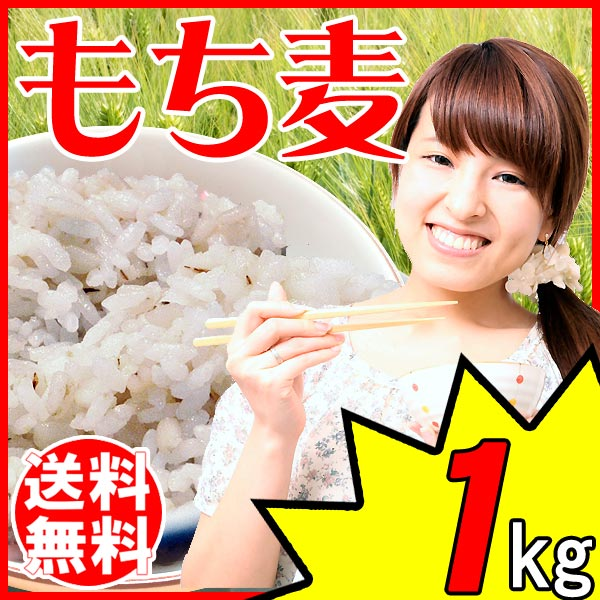 大麦 もち麦 1kg×1袋 送料無料 もちむぎ(カナダ・アメリカ産) βグルカン メール便限定⇒送料0円 食物繊維 送料無料