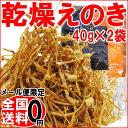 乾燥えのき 40g×2袋 メール便限定 送料無料 きのこ えのき茸 エノキ 高知県産 無添加 532P14Oct16