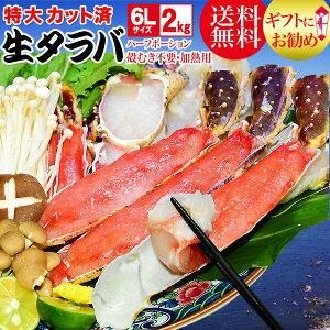 タラバガニ【特大】6L 2kg 蟹 カニ かに タラバ 無添加 カット済 たらば 生タラバガニ 2kg (加熱用) 送料無料 セール