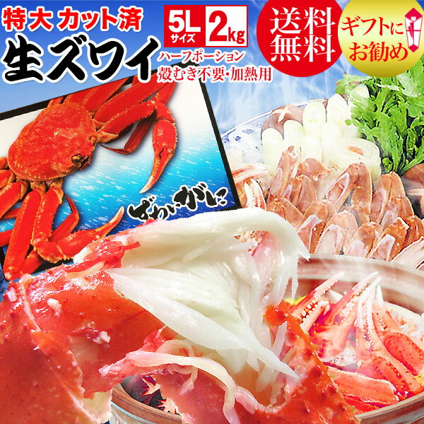 (蟹カニかに)カット生ズワイガニ1kg×2鍋セット送料無料ギフトかにカニ蟹