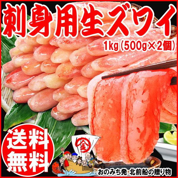 かに カニ 蟹 送料無料 カニしゃぶ/生食用/かにしゃぶ【送料無料】お刺身用 生ズワイガニ(冷凍) 約1kg(約22本〜40本)前後入り セット ポーションギフト対応は致しません。通常発送のみです