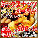 ミックスナッツ ナッツ ミックス 送料無料 スモークナッツ 500g×1袋 アーモンド ピーナッツ ジャイアントコーン 3種ミックス 割れ・欠…