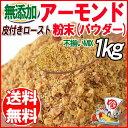 アーモンド 素焼き 1kg 粉末 パウダー 不揃い 無添加 無塩 1kg×1袋 訳あり わけあり ナッツ メール便 限定 送料無料 お1人様1袋限り