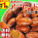 送料無料 1kg アーモンド あめがけコーティング 1kg×1袋 あめがけアーモンド アメリカ カリフォルニア産 製菓材料 ナッツ 杏 帰省土産