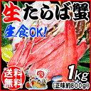 タラバ 生食OK カット済 特大たらば 生タラバガニ 1kg (正味800g)ノルウェー 産 カニ 蟹 かに 送料無料