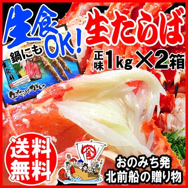 タラバ 2kg 生食OK カット済 特大たらば 生タラバガニ 正味 約1kg×2個 ノルウェー 産 カニ 蟹 かに 送料無料