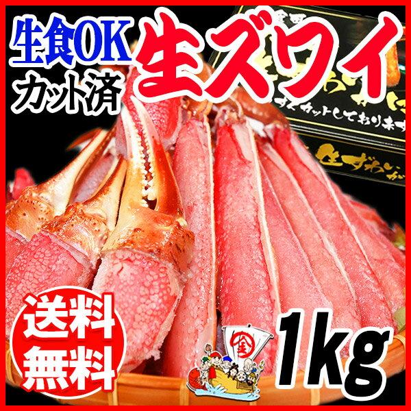 お刺身用カット生ズワイガニ約1.2kg×1(NET約1kg)送料無料ギフトかにカニ蟹532P17Sep1610P01oct16532P14Oct16