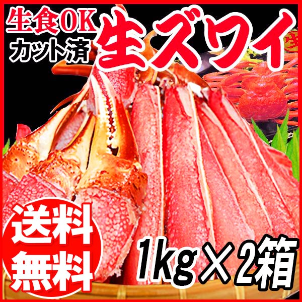 生食OK! カット 生ズワイガニ 2kg入(1kg 約4人前×2個セット) 送料無料 ギフト かに カニ 蟹 お刺身 でも カニ鍋 でも