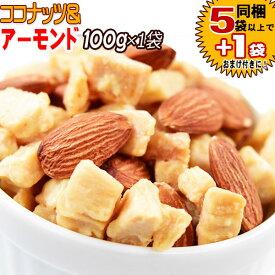 ココナッツ & アーモンド 100g×1袋 お試し 同梱5袋(5,000円)で+1袋おまけ付 送料無料 メール便限定(1袋〜4袋まではオマケは付きません)