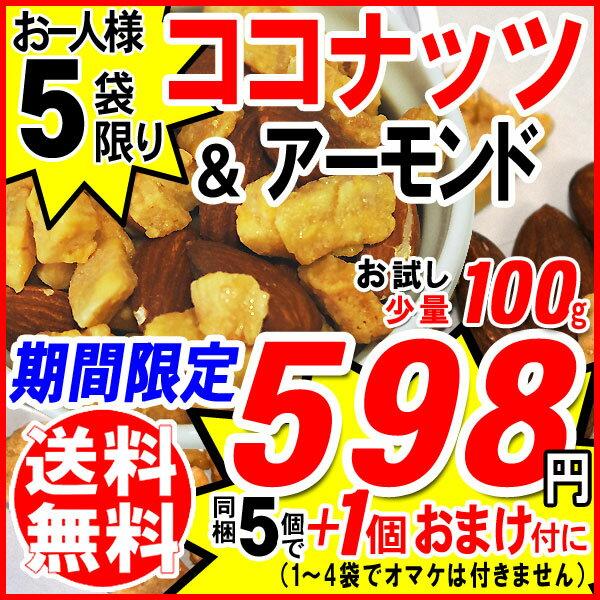 ココナッツ & アーモンド 100g×1袋 お試し 同梱5袋(2990円)で+1袋おまけ付 送料無料 メール便限定(1袋〜4袋まではオマケは付きません)