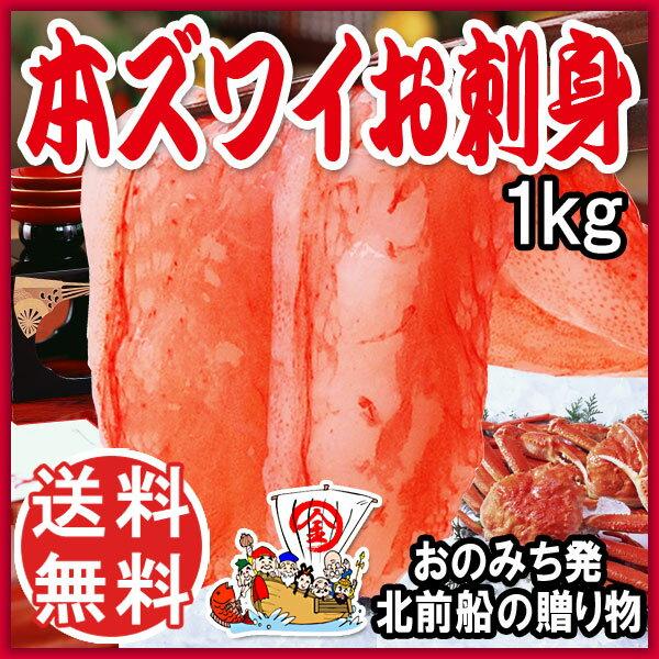 ギフト 蟹 刺身 鍋セット ポーション 6L 1kg (正味800g) (約20〜30本入) 送料無料 生ズワイガニ 刺身用 ポーション
