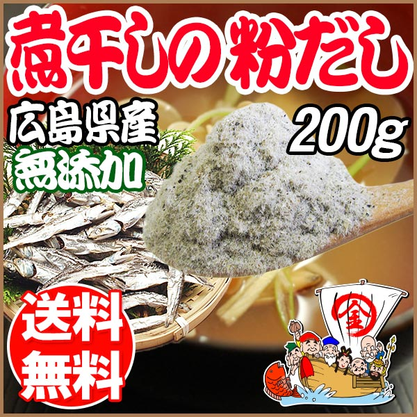 煮干し いりこ 粉末 200g 無添加 広島県産 メール便限定 送料無料 だしソムリエ 推薦