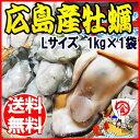牡蠣/カキ/広島県産(業務用)冷凍牡蠣(かき) Lサイズ 1kg (正味量約850g)×1袋【送料無料】広島産 カキフライ/鍋/TV/雑誌/わけあり/訳あ…