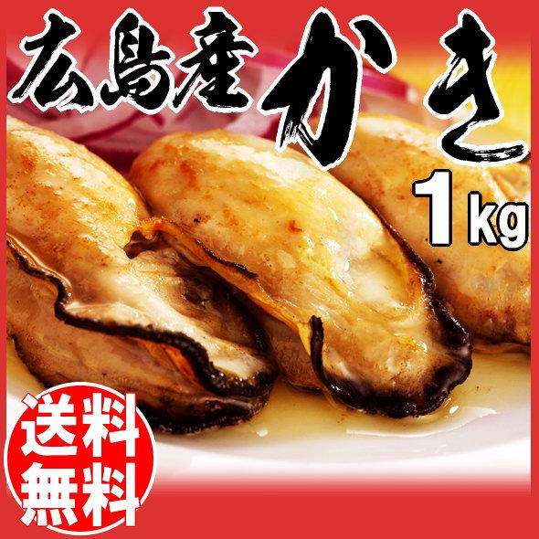 送料無料 ギフト 送料無料 カキ 鍋セット 牡蠣/かき/広島県産 冷凍牡蠣(かき)特大 2L 1kg (正味量約850g)×1袋 広島産 カキフライ/ バーベキューセット バーベキュー 材料 BBQ