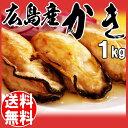 カキ 広島 牡蠣 送料無料 ギフト カキ 冷凍 牡蠣(かき)特大 1kg (正味量約850g)×1袋 広島産/広島県産 カキフライ お歳暮 ギフト バー…