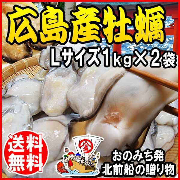 送料無料 カキ 鍋セット 広島県産(業務用)冷凍 牡蠣 ( かき )大 Lサイズ 2kg (解凍後1袋 約850g/35粒前後×2袋) 広島産 カキフライ お誕生日 内祝いバーベキューセット バーベキュー 材料 BBQ