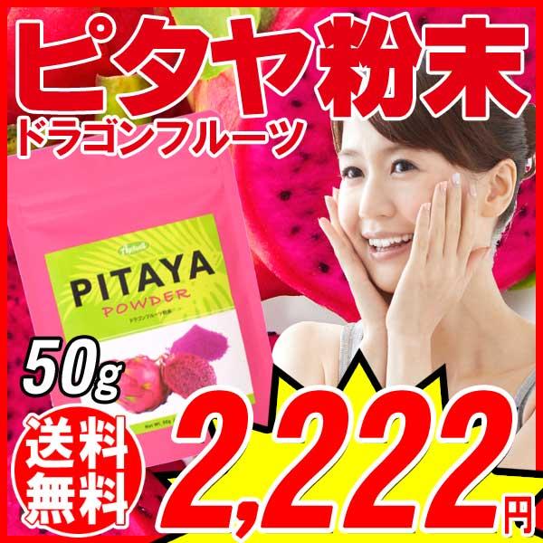 ピタヤ(ドラゴンフルーツ)粉末 50g メール便限定 送料無料