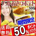 ★50%ポイントバック★ 送料無料 おさつポテト500g メール便限定 532P14Oct16