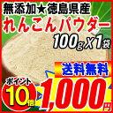 れんこんパウダー 国産 送料無料 れんこん レンコン 無添加 レンコンパウダー(蓮根粉)100g×1袋 蓮根 国産 徳島県産 れんこん100%