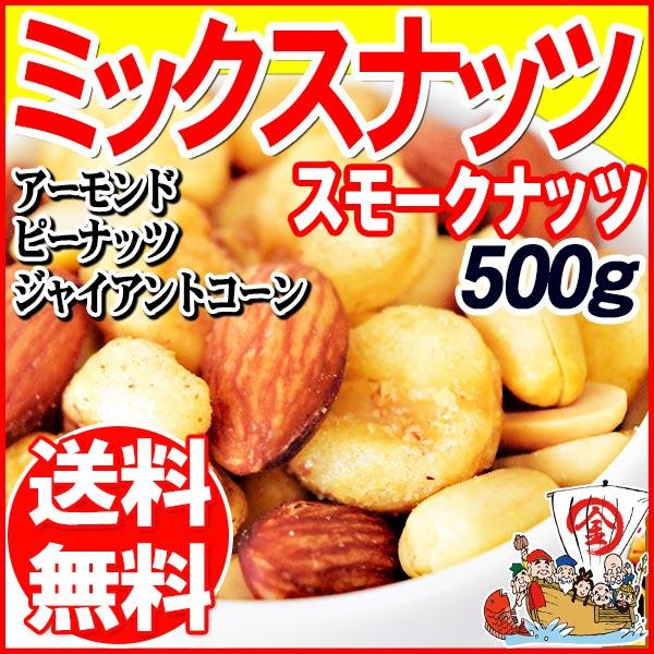 スモーク ミックスナッツ 大人の ナッツ ミックス 送料無料 スモークナッツ 500g×1袋 アーモンド ピーナッツ ジャイアントコーン 3種ミックス 割れ・欠け混み メール便限定 日時指定不可 強めの燻製ナッツ
