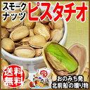 ピスタチオ スモーク ナッツ 燻製 メール便限定 送料無料 340g(170g×2袋)ナッツ 杏 イラン産原料