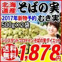 そばの実 国産(北海道産) ソバ 蕎麦 むき実・ぬき実 1kg×1袋 送料無料 ※2017年新物予約受付中 9月下旬以降発送予定です 予めご了承…