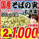 そばの実 国産(北海道・秋田県・滋賀県産) ソバ 蕎麦 むき実・ぬき実 500g×1袋 送料無料 ※ただいまTV放送後で、ご注文が殺到中です…