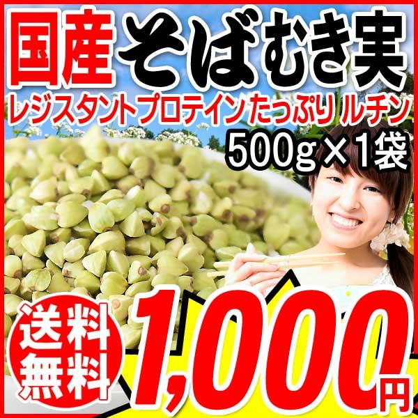 そばの実 国産(北海道・秋田県・滋賀県産) ソバ 蕎麦 むき実・ぬき実 500g×1袋 送料無料 ※ただいまTV放送後で、ご注文が殺到中です。誠に申し訳ございませんが、商品の発送まで10日前後〜20日前後のお時間を頂戴します。予めご了承くださいますようお願い申し上げます。