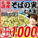 そばの実 国産 ソバ 蕎麦 むき実・ぬき実 500g×1袋 送料無料