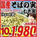 そばの実 国産(北海道・秋田県産) ソバ 蕎麦 むき実・ぬき実 1kg×1袋 送料無料 ※ただいまTV放送後で、ご注文が殺到中です。誠に申し…