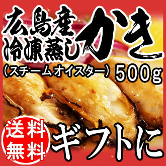 Gifts Gift oysters / Oyster gift / Hiroshima frozen steamed oysters (steam oil star) 500 g × 1 / shaved oiled / translation / BBQ capable / local / BBQ barbecue materials