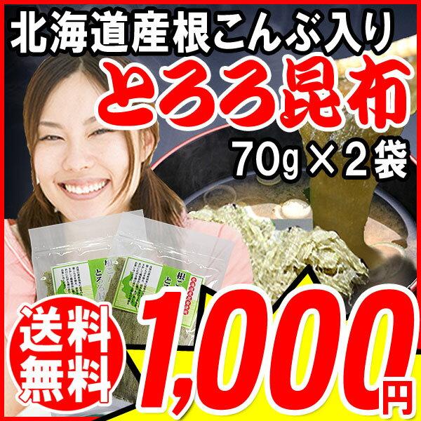 とろろ昆布 根こんぶ入り 70g×2袋(北海道産)とろろ 昆布 1000円ポッキリ 1000円 送料無料 ポッキリ メール便限定 送料無料 ポッキリ ぽっきり お試し