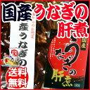 国産 鰻 うなぎ の肝煮 100g×1袋 ご飯のお供