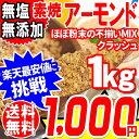 【エントリーで200P!千円以上購入対象10/5 20時〜10/11 1:59迄】 アーモンド 素焼き 1kg セール 粉砕チップ ほぼ粉末 不揃い 無添加 …