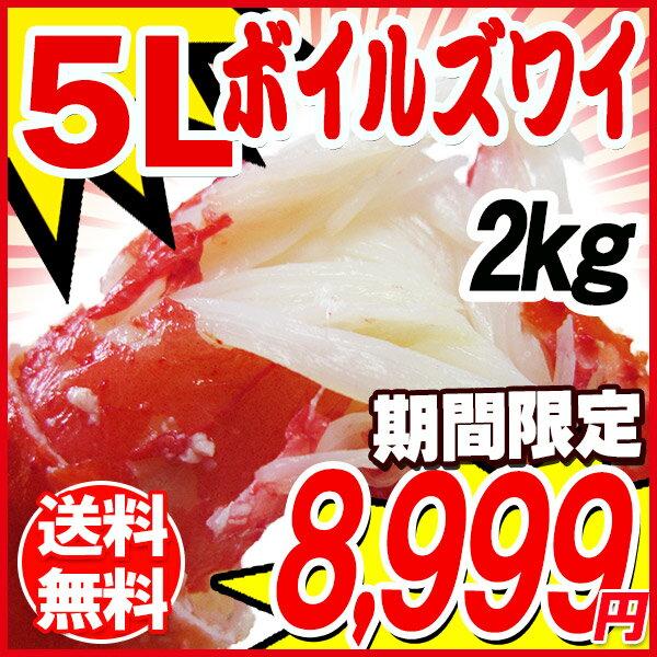 かに カニ 蟹 ズワイ ズワイガニ 5L 約 2kg (正味1.6kg)5肩入 送料無料 ロシア産・ノルウェー産