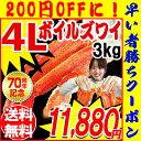 送料無料 かに ズワイ カニ 蟹 ボイル ズワイガニ 足4L 3kg(約9〜10肩入)