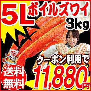 ★特大5L 3kg★ かに ズワイガニ 送料無料 ギフ...