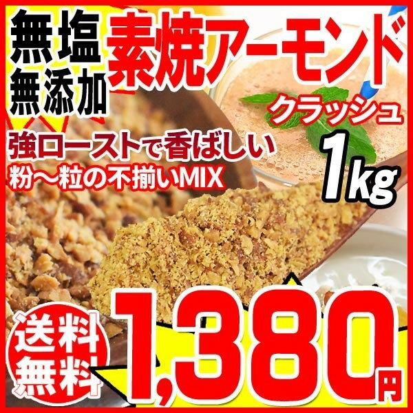 送料無料 素焼・強ロースト アーモンド チップ 1kg×1袋 ナッツ AGE 送料無料 メール便限定