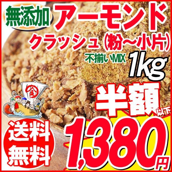 アーモンド 素焼き 1kg セール 粉砕チップ ほぼ粉末 不揃い 無添加 無塩 1kg×1袋 訳あり わけあり ナッツ メール便 限定 送料無料 クラッシュ チップ ホ ールではありません