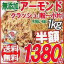 アーモンド 素焼 粉砕(粉,小片) 1kg×1袋 不揃い クラッシュ チップ ナッツ 送料無料 メール便限定・強ロースト